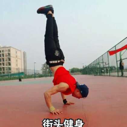 #运动##街头健身##美拍运动季#是时候展现真正的技能了!☺@arf街健 @Er.pao @洁癖男、爱跑酷 @锦城青年 @每日壹健 @牛人极限运动