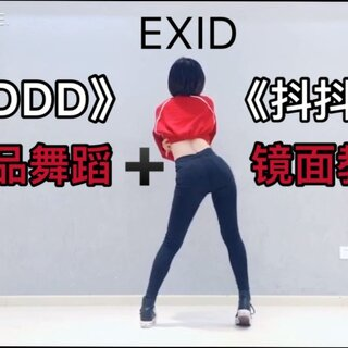 #抖抖抖##舞蹈##舞蹈教学#EXID《DDD》《抖抖抖》成品舞蹈展示➕镜面教学(镜面教学已经提前发了哦,美拍里往前看两个就是😊)视频小备注:刚涂完指甲就拍视频的后果,就是,从头到尾兰花指,哈哈哈😜ོ