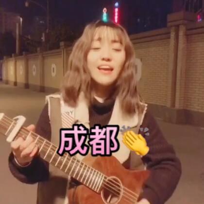 #吉他弹唱##成都#成都街头唱成都