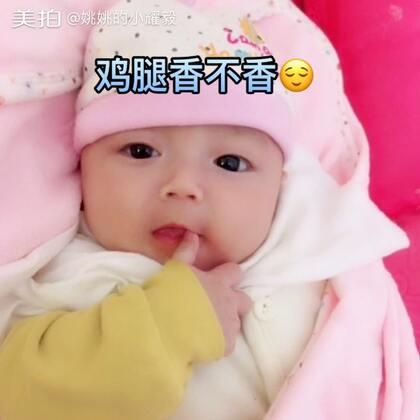 宝宝最近学会了吃手指,时不时把手拿起来看看,然后放进嘴巴🙈#宝宝##宝宝的有毒小视频##热门#@美拍小助手 @宝宝频道官方账号