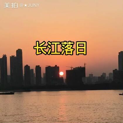 #武汉长江##夕阳西下的瞬间##超快镜头#