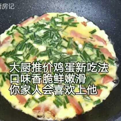 #美食##地方美食##美食作业#鸡蛋新吃法,这道菜不错哦!八哥推价给大家。😃喜欢就点赞加关注转发谢谢