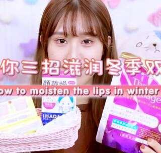 冬季干燥,这时的双唇出现了干裂缺乏水份,甚至有了唇炎等现象。全面的唇部的护理更加刻不容缓!今天带来3款日本资深堂唇部肌肤保湿神器,让你重回水嘟嘟娇嫩的双唇哟!秘密就这里啦!(日本药妆店就能买到哟!心动不如行动吧)#资生堂 moilip##资生堂 ihada##我要上热门#@美拍小助手