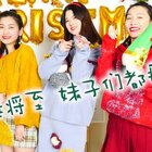 嬛嬛周六直播预告👆oneone塑料姐妹团今天正式出道!【赞转评】抽三位送@✨乐小乐 @oneone时尚顾问-litzy 的签名照,什么?没有签名照,那就送圣诞袜吧👿👿#穿秀#