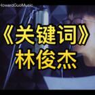 最后一支库存了。你是我的关键词!@音乐频道官方账号 @美拍小助手 #音乐##林俊杰##关键词#
