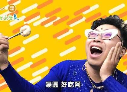 [下集] 威粉们,冬至快乐! 甜汤圆、咸汤圆、冰火汤圆,冬至吃汤圆你最爱哪一味? 今天带你吃遍台中汤圆名店! #我要上热门##练笑威##美食#