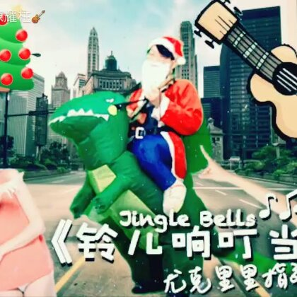 🐾🎅🏻🎸骑着恐龙卖街弹🎶《铃儿叮当响·Jingle Bells》尤克里里指弹(弹的方式比较独特,严格说是用扫弦把旋律和和弦一起带出来)🎁⛄🎄#尤克里里指弹##尤克里里##搞笑#