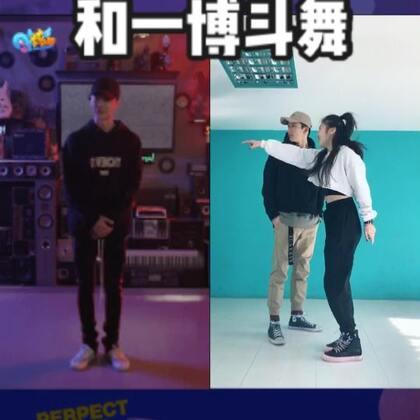 #舞就该这么跳#做为QQ炫舞的忠实玩家,原谅我一见到一博就秒变迷妹,好在草鱼君拦住我,矜持矜持,我们是来和一博斗舞的~~#舞蹈#