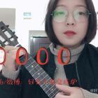 80000 尤克里里 #80000(prod.by droyc)##80000##精选##尤克里里#