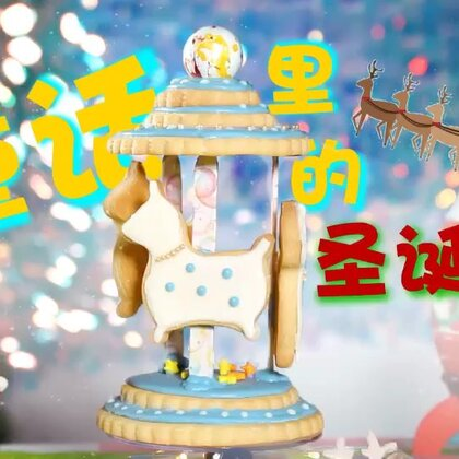 童话里的圣诞节下着梦幻的雪☃️传说旋转木马可以扭转时间,回到最美好的时光🎠;圣诞节把袜子放床头,圣诞老人半夜会塞进我想要的礼物🎅🏼我相信这些传说都是真是,因为童话世界里一切都是美好的❤️评论许下你的心愿,圣诞节当天贤惠将随机为3位真爱小仙女完成愿望#美食##贤惠cooking#