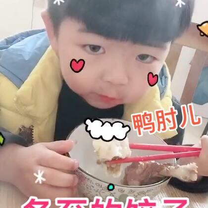 冬至的饺子~☺️#宝宝##吃秀##热门#