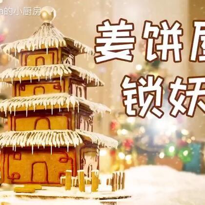 『锁妖塔姜饼屋 下』之前说好了要给大家做个圣诞特别节目的,今天这个佛系姜饼锁妖塔够特别了吗~有了它可以说是完美的中华传统圣诞节了。希望这座姜饼塔能帮大家镇住2017和2018年所有的妖魔鬼怪以及,我依旧期待着你们的交作业~(关注@amanda的小厨房 看上篇 #烘焙####美食####我要上热门##