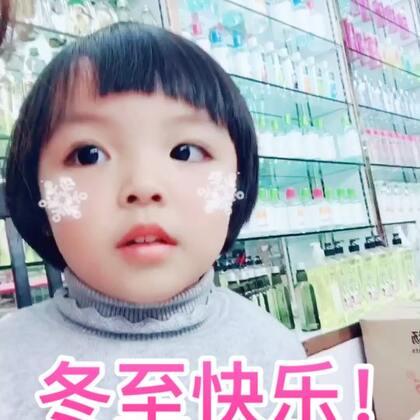 #宝宝##了不起的萌娃秀##冬至快乐#祝大家冬至快乐!