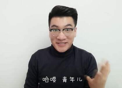 五分钟教你学会山东味普通话,哈哈哈哈哈是山东话没错!#我要上热门##搞笑#