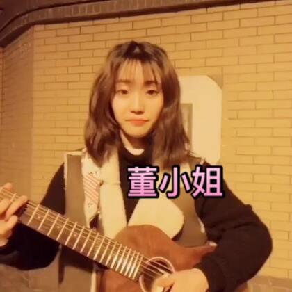 #音乐##董小姐##郭小萍#今天视频有点长。 🙃慢慢听,冬至快乐。
