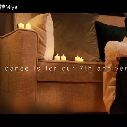 我们的七周年video📹希望大家喜欢💏🙌💍🙆💅💕💘💛💙💜#十万支创意舞##舞蹈##miya杨雅捷#