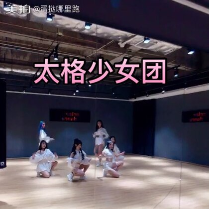 #舞蹈##韩国舞蹈#我们的太格少女团。新歌 Dream girl 12月25日专辑发行。 😝