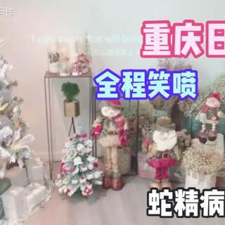 额…这是一个全程在笑的日常 …我不知道我在笑什么 …(然后我又忘记了录日常 录了一堆没营养的玩样…)😂😂😂😂 Emma手作馆 https://weidian.com/s/943501696?ifr=shopdetail&wfr=c。(明天公布圣诞节活动,下单也是按照活动来算哦~)#手工##日志##搞笑# @男神姐姐神经饼✌️ @阿童木的姐姐🌻手作🍃