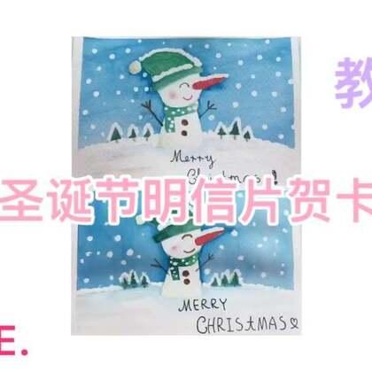 #手绘##水彩#MERRY MERRY CHRISTMAS🎄简单的圣诞节明信片~贺卡「第一期」学会了嘛🐽亲手制作一张送给你的BEST FRIEND吧~让对方感受你满满的心意❤这个圣诞节你们要怎么过呢?#圣诞节手工diy#