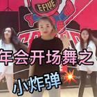 #舞蹈##精选##敏雅音乐#排年会节目减减肥……