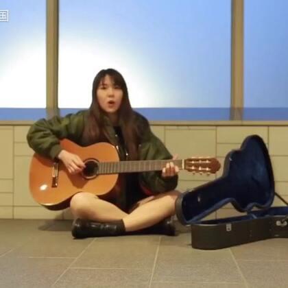 日本妹子用日语翻唱李玉刚的「刚好遇见你」#音乐#