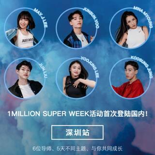 1MILLION SUPER WORKSHOP IN SHENZHEN! See U🍃更多信息请戳:http://www.jwjam.com/template/1M/ 客服vx:channelwe2016 #舞蹈##1milliondancestudio#