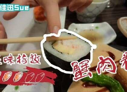 日本网红餐厅试吃全蟹宴,心甘情愿放弃减肥,解锁吃螃蟹的各种姿势!#我要上热门##旅游##日本#