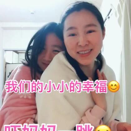 今天本来想要录做菜的视频、丽奈突然跑过来、抱住我😍说喜欢妈妈!😘有丽奈真的好幸福😊这就是我们的小小的幸福😄#宝宝##日志##我要上热门#@美拍小助手
