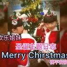 #双胎姐妹欢欢乐乐#(七岁一个月)#日志#,所有的祝福和快乐在#美拍陪你过圣诞#,祝#宝宝#们圣诞节平安夜快乐!Merry Chirstmas!🎄🎅🎁❤️