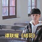 #U乐国际娱乐#@谭联耀S 在武昌毛泽东同志农民运动讲习所旧址翻唱《绒花》