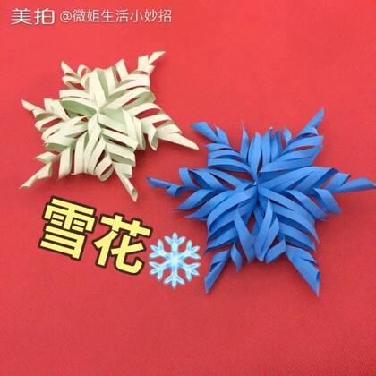 雪花折纸❄️先发一款简单的雪花❄以后还会更新其他的雪花#手工##微姐生活小妙招##我要上热门@美拍小助手#