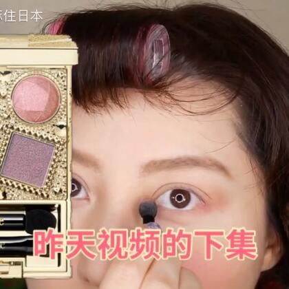 天使粉twany版本vs Impress版本 撸妆视频 下集,可能还有没剪进去的大家可以优酷上看,搜索aya麻麻在日本,好像是这个名字#天使粉##撸妆#
