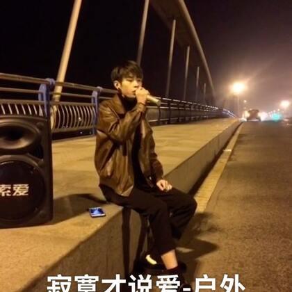 对啊 寂寞才说爱。#音乐##精选##唱歌#