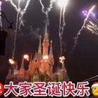 #精选#㊗️大家圣诞快乐🎅🎄开❤️每一天😘😘😘#上海迪士尼烟花秀#