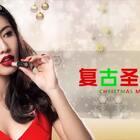 🎄美式复古圣诞妆(上)。今天平安夜了,大家都去哪里玩了啊?快点告诉我啊~😘#美妆##欧美妆##圣诞节#