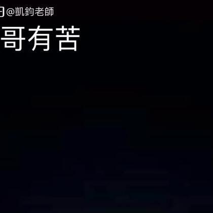 【凱鈞老師美拍】17-12-24 21:45