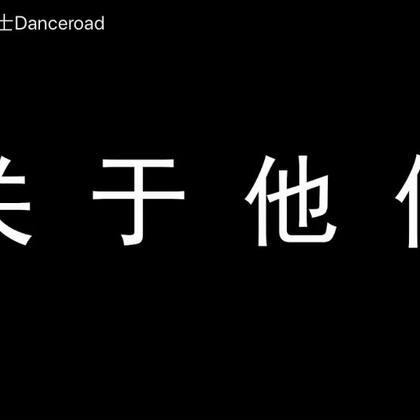 #舞路巴士#这份圣诞礼物送给 「关于他们的DanceRoad…」👧🏻👦🏻这个#舞蹈#频道热门,我必须上👊🏻