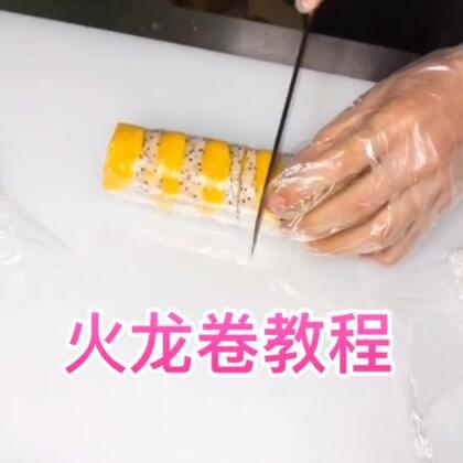 寿司之火龙卷教程,特别好吃#美食##我要上热门##我要上热门#@寿司成仔 @寿司🍣华仔