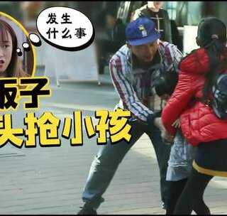 街头抢小孩,人贩子的作案手法让人心惊!#正能量##人贩子##天才红领巾#