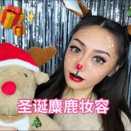 🎁🎄ᎷᎬٗᎡ͙ᎡᎽ✦🎅CᎻᏒᎥٗᏚᎢ͙ᎷᎪᏚ🎄❄🔔 大家 !快偷偷把你喜欢的人告诉我!晚上圣诞老人和我会把你喜欢的人偷偷塞进你的被窝喔 !今天我是只愿望麋鹿 点赞+转发把你的愿望写在评论里 一定会实现喔 💞#麋鹿妆##美妆时尚##我要上热门#