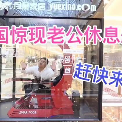 """上海""""老公休息舱""""体验!爽歪歪啊#我要上热门#"""
