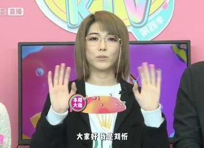 你知道@刘忻 唱歌好听,但是不知道她唱歌这么好听!!? #大咖KTV# 游戏环节,小鬼刘忻被@乔万旭 公然占便宜?我不告诉你在2分22秒👻