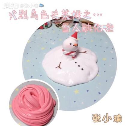 再次祝大家圣诞快乐!圣诞福利已经打包好啦 等我从北京回来就给你们寄😁不定期更新不要太想我 我有空会直播😬评论抽一个送史莱姆材料包😃#手工##史莱姆##圣诞快乐#