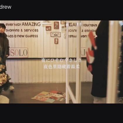 Amoy Christmas.无论正在经历什么,会有一个人正在经历你的经历,直到你们相遇。(男主:@武嘉程Rainno 女主:@Sukey🛒 摄影:@妮子大人啊 制片:@TV叫我王梓韩 小伙伴们:@Baby-J🎈 @陈仕贤Csx 导演后期:@皓天Andrew )