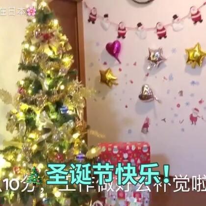 🎄日本东方和西方节日都要过个遍,我们这行各种节日就是我们最忙的时期,但再忙也得给孩子们过。礼物提前一周就已经包装好藏起来了,昨晚睡过头,今早5点10分起来给摆上,半小时后就听到Yuka咚咚咚的下楼的声音,紧接着老二.再上来把老三叫醒说圣诞老人送礼物来啦![偷笑]你们高兴就好!#宝宝##精选#