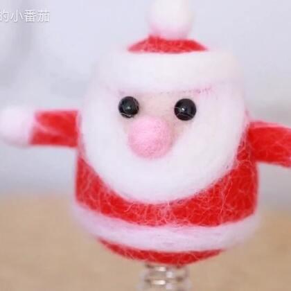 炒鸡可爱的圣诞老人,抱歉来晚了,做羊毛毡速度快不起来呀!你们都收到了什么圣诞礼物呢?都是怎么过的?可以评论告诉我哦!转赞评就有机会获得这只可爱的圣诞老人哦!#手工#