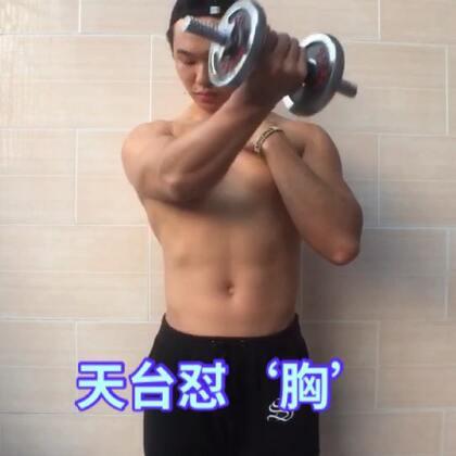 #运动#堆肉季节别嫌我太胖😬因为明年我会大一圈😏#运动健身##我要上热门#