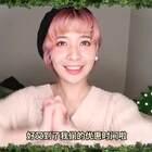 part2:圣诞节!!居然偷懒没有出圣诞妆!!(来人把鱼子拖出去斩了!) 大人大人!!请先看视频啊!!!!(跪) 没错!这次鱼子出了圣诞节浓情自恋满满的拆箱视频给大家!!并且这次乱买行动之中我还真的买到了好用的东西!#CPMAKEUP##鱼子##拆箱分享#