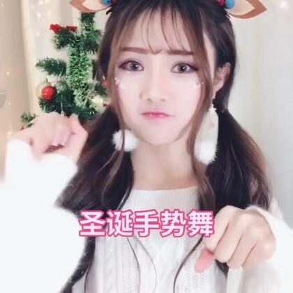 #圣诞手势舞#圣诞快乐呀#精选#
