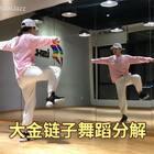 《The Next Episode》分解教学来啦,大家收视频,圣诞节快乐✌️#舞蹈##镜面分解教学##1m#